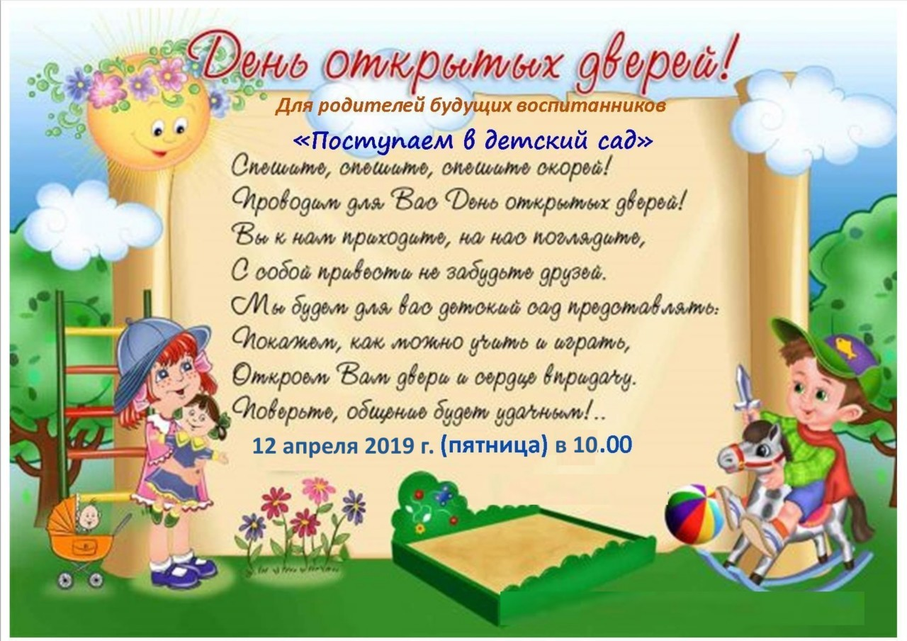Приглашения в стихах для родителей дошкольников